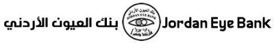 بنك العيون الأردني